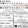 2021年8月22日 本日の焼鳥です!炭火屋 串RYU