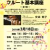 3/18(日)はじめてのフルート基本講座を開催します!