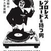 「『1000のプロレスレコードを持つ男(立東舎)』出版記念 プロレスレコード1000夜一夜」出演します。