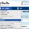 【特許】検索報告書の活用(中級編)
