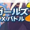 【ポイ活】「ガールズ X バトル2」任意の戦姫衣装3着入手達成【達成まで7日】