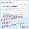 『 #日本アレギー学会 #新型コロナワクチン接種について #声明文 』