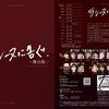 三栄町LIVE×fukui劇 vol.8「ラシーヌに告ぐ-舞台版-」