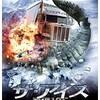 映画感想:「ザ・アイス THE ICE」(40点/モンスター)