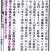 「日韓関係を悪化させようという意図は全く無い」とか言いながら「竹島の日」式典に内閣府政務官を派遣する日本政府と、1886年の日本の教科書が独島(竹島)を朝鮮領と書いていることをほとんど報じない日本メディア