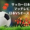 サッカー日本代表試合マッチレビュー 日本VSオーストラリア