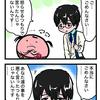 鞠の付喪神・まり子 第12話「変なもの」