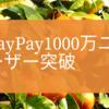 PayPay1000万ユーザー突破!QRコード決済まだ使っていないの?
