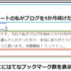 はてなブログの記事一覧ページにスターとブックマーク数を表示させてみた