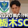 【栃木SC】2020移籍・スタメン・戦力分析(3/6時点)
