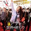 映画『アナと世界の終わり』ネタバレレビュー 〜青春パンクなゾンビミュージカル〜