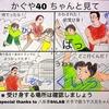 稽古日記~究極の護身 article81