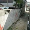 ブロック塀の緊急、修理01