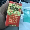 40代のダイエット  ブログ  139日目 ┌|≧∇≦|┘ 【黒酢ダイエット】 【帰宅後にジョギング】