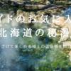ガイドのお気に入り! 北海道の秘湯  人混みをさけて楽しめる極上の温泉宿を紹介します!