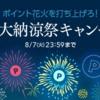LINEショッピング夏の大納涼祭キャンペーンで最大10,000ポイントGET可能!「5の付く日」をねらおう!