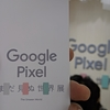 Google Pixel まだ見ぬ世界