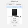 iPadが紛失・盗難に遭った時のリモートマネジメント