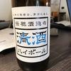 Vol.24 面白い日本酒の新商品!これからの暑い季節に日本酒ハイボールはいかが?