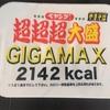 ペヤング超超超大盛りGIGAMAXを食べてみる。