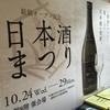 OGINO/日本酒イベント