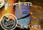 【ビール飲んだ】小旅行で明石にいって、明石ビールを飲んできました!