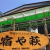 写真で振り返る日本一周写真館part5(仙台~東京~新潟)