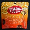 キットカット ビッグリトル ショコラオレンジ!コンビニで買えるパウチ登場のカロリー気になるチョコ菓子