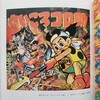 漫画が好き過ぎて(^。^)y-…その63