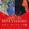 1894Visions ルドン、ロートレック展@三菱一号館美術館