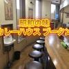 昭和の味 カレーハウス ブータン