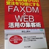 FAXDMの反応率は、通常高くても1%程度