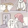 ぼのこと女社会2【第99話-1】