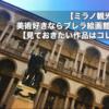 【ミラノ観光】美術好きならブレラ絵画館!【見ておきたい作品はコレ】