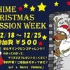 【予告】【GR姫路】12/18から!Gヒメ★クリスマス★ウィーク