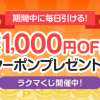 最大1,000円OFFクーポンが当たるラクマくじ開催中♪
