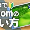 【初心者向け】iPad/スマホでのZoomアプリの使い方【インストールから説明します】