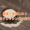 【レシピ】おうちで簡単、美味しいごまドレッシングが作れる!