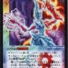 【根絶のデクロワゾー】ドギラゴン剣範囲内ならワンチャン!と言える時代!
