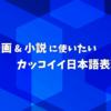 漫画&小説に使いたいカッコイイ日本語表現