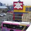 第4シリーズ 光よ天まで(9)BOOKOFF江戸川大杉店