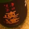 『真澄 純米吟醸 辛口生一本』「七号酵母」発祥の蔵がつくる、一本筋の通ったお酒。