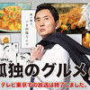 【ロケ地情報】ドラマ「孤独のグルメSeason6」