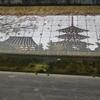秋篠川の堤防の絵