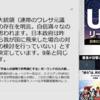 釈量子の「幸福実現党」= 大川ユーフォーの「幸福の科学」は、沖縄でのヤヴァい政治活動やめて、日本の平和のため、ずっと UFO ウォッチャーしててください !