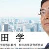 気になる人物を調査!政治家『松田学 (松田まなぶ)』さんの「仮想から法定へ、暗号通貨の将来性」について|取引所通信