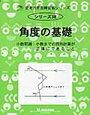 「角度の基礎」終了【小3息子】サイパー思考力算数練習帳シリーズ38