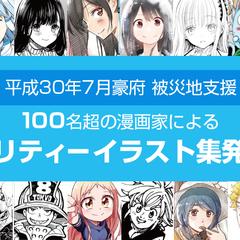 「西日本応援イラスト集」のお知らせ