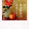 『姑の遺品整理は、迷惑です』 垣谷美雨 著 読みました。