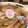 【今週のラーメン1874】 煮干そば 流。(東京・十条) 煮干そば
